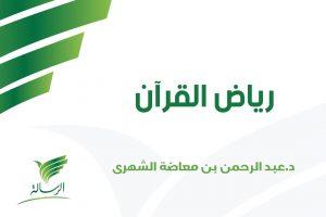 رياض القرآن - عبدالرحمن بن معاضة الشهري - قناة الرسالة